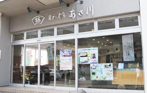 あさ川製菓見川店