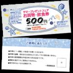 【イベント終了】総額100万円分のお買物券が当たるサマープレゼントフェアを開催いたします!!