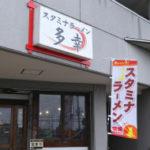 7/1新店舗オープン!!スタミナラーメン 多幸