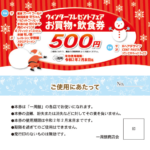【イベント終了】総額100万円分のお買物券が当たるウィンタープレゼントフェアを開催