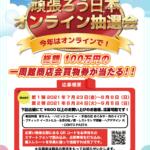 【オンライン抽選会!!】